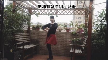 原创广场舞「酒醉问情」简单舞步