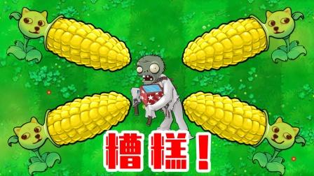 植物大战僵尸TF版:这么多狗头豌豆,我该赢了吧!