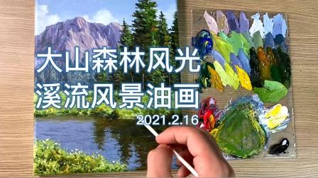 大山森林风光,溪流风景油画,森林溪流风景手绘油画欣赏