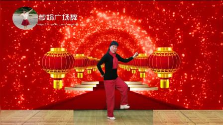 梦娟广场舞《拜新年》