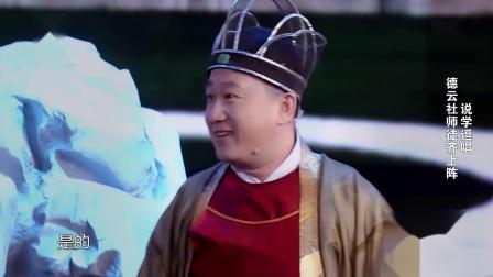 晚会:于谦化身神算子,说郭麒麟的祖宗是马!