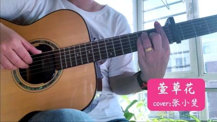 吉他弹唱:萱草花—《你好,李焕英》片尾曲,Cover:张小斐