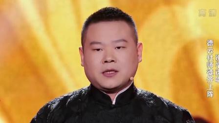 晚会:岳云鹏说相声把郭麒麟踢了,自己一个人玩!