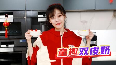 【宅家有美味】甜品不能少,超简单鲜果双皮奶,过年下午茶安排!