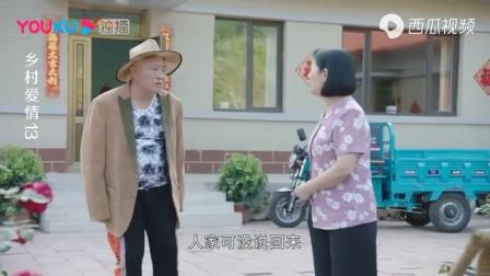 《乡村爱情13》孙女写作业,刘能却不让,说要让孩子有快乐的童年