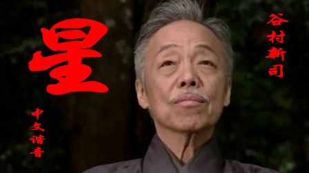 谷村新司的《星》,气势磅礴,中文谐音替代,听了你也会唱