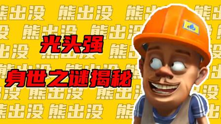 光头强的身世之谜!你真的以为他叫刘小强?