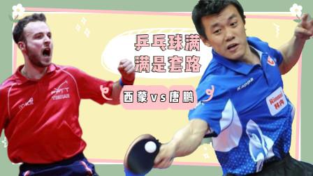 唐鹏这场乒乓球比赛打的可太猛了,年轻西蒙真惹不起!