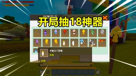 迷你世界:小耿遭遇外星袭击!落入奇遇冒险,开局就抽18件神器?