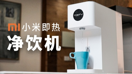 小米台式净饮机:多喝烫水,渣男语录?【值不值得买第476期】