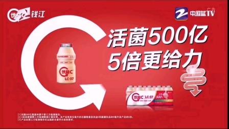 蒙牛优益C LC37乳酸菌广告