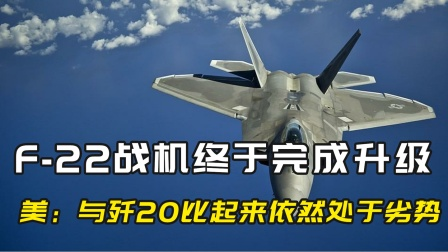 历经14年F-22终于完成升级,服役延长数十年,与歼20比仍处于劣势