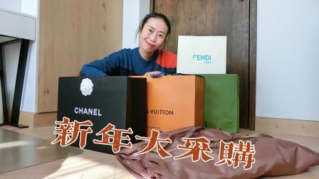 Shopping Haul-新年大采购