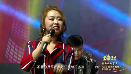 我和我的家乡《过大年》演唱:陕北传奇乐队