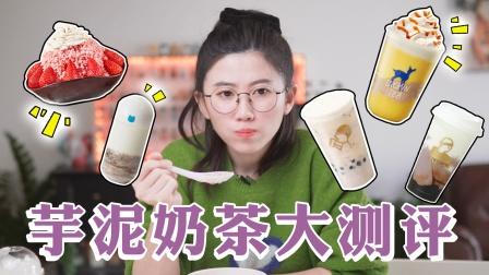 5家网红芋泥奶茶大测评!