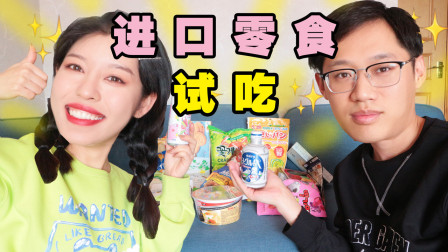 【情侣挑战】300元试吃17款进口零食!直呼过年了!