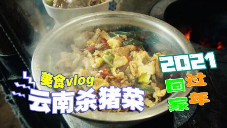 春节vlog 体验云南农村杀猪菜 超接地气的年味美食 滋味太诱人了