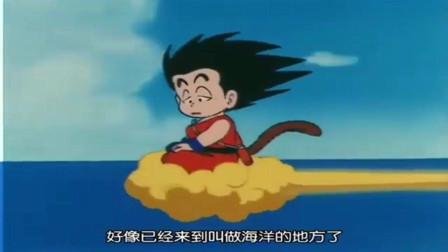 布玛嫌弃悟空的筋斗云慢,结果悟空叫筋斗云加速,吓到了布玛!