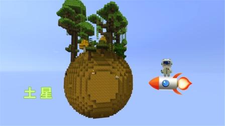 迷你世界《小星球生存》坐飞船坠落在土星上,想办法活下去