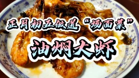 【口碑亲选】过年做一道场面菜:油焖大虾