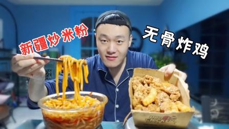 在家做新疆炒米粉,再订个炸鸡外卖,吃着太满足啦