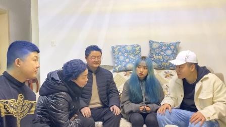 网红第一次见女友父母,没想到她全家都是蓝头发!