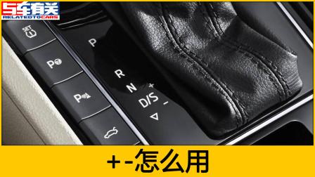 自动挡的加号和减号怎么用?很多车主从来没用过,手把手教会你