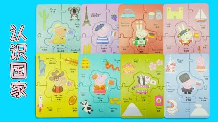 小猪佩奇趣味配对卡:认识不同的国家
