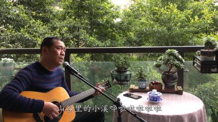吉他弹唱刘文正《三月里的小雨》小雨陪伴我,可知我满怀的寂寞