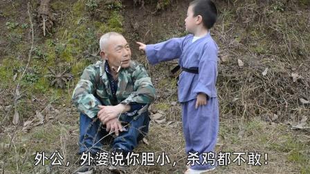 外公吹牛一拳打死过一头牛,刘火火不相信,却被外公给坑惨了
