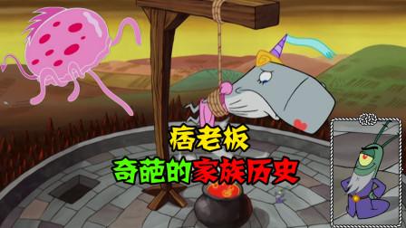 阿涵说:痞老板祖先真可怕!是个疯狂的巫师, 拥有着强大的魔力
