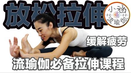 缓解压力,完美身材,解除疲劳清理思想,放松拉伸课程