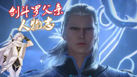 斗罗大陆:剑斗罗的父亲有多强?97级至尊斗罗,30年未尝一败