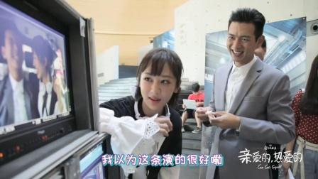 杨紫李现看自己接吻画面,太搞笑了!