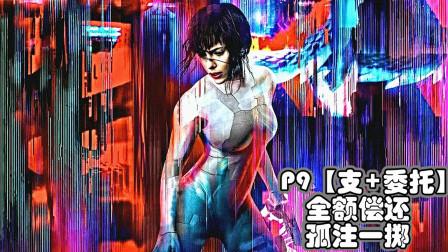老纯《赛博朋克 2077》P9【支+委托】09全额偿还+孤注一掷 娱乐解说