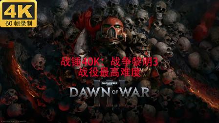 《战锤40K:战争黎明3》战役 最高难度
