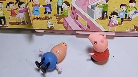 佩奇一家在幼儿园捣乱,佩奇把他们带回了家