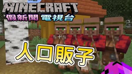 终极邪恶帝国大业终将成型! ! ! ! 拉起村民当人口贩子! ! ! !  Minecraft 假新闻电视台