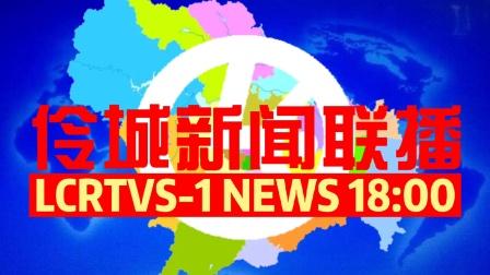 伶城新闻联播2015.05.01片头