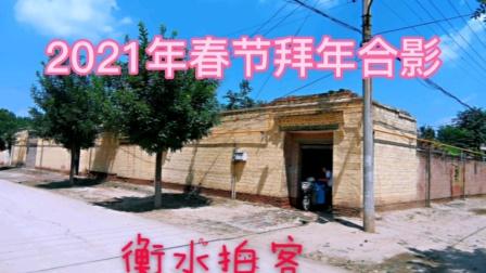 2021年春节拜年合影