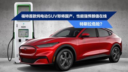 福特首款纯电动SUV即将国产,性能强悍颜值在线,特斯拉危险?