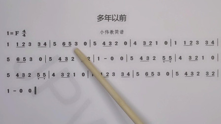 经典世界名曲《多年以前》唱谱学习,简单易学