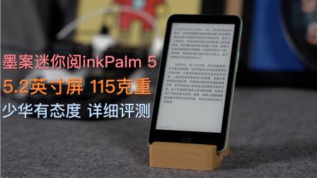 墨案迷你阅inkPalm 5电纸书阅读器细致使用评测!