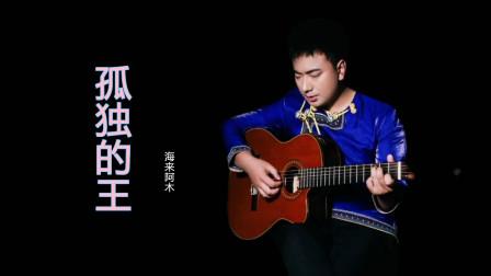 海来阿木的歌总是触动灵魂,一首《孤独的王》送给西藏冒险王,歌曲伤感又好听