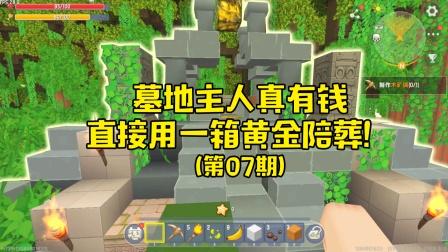 迷你世界 雨林生存7 这个墓地的主人直接用一箱黄金陪葬!