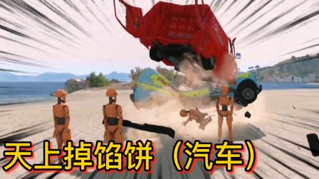 车祸模拟器258 组团开面包车去团建 人家天上掉馅饼 你给我掉汽车