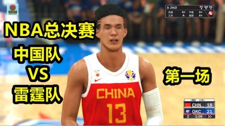 2k21中国王朝:总决赛VS雷霆威少乔治,谁能赢下第一场?