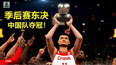 2k21中国王朝:中国队第一个赛季,姚明捧起东决奖杯!