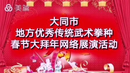 大同市地方优秀传统武术拳种春节大拜年网络展演活动