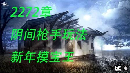 【解说拒绝 黎明杀机】2272章 阴间枪手玩法!新年摸宝王